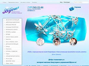 Пример сайта интернет-магазина украшений