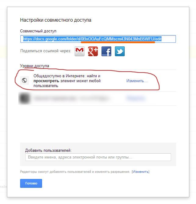 Ссылка на общедоступную папку в сети