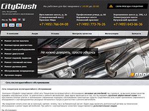 Создание сайта-визитки сети техобслуживания автомобилей