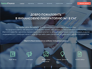 Создание сайта для финансовой лаборатории GeniusFinance