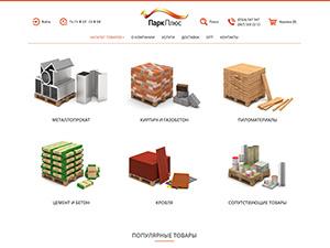Верстка сайта для компании ПаркПлюс